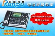 润普SD卡录音电话机RPSD819管理文件
