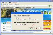 教师继续教育学习专用浏览器