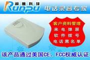 潤普電話錄音盒RP-RL1600 軟件及驅動