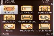 南瓜-手机电子名片(Sv60三版)