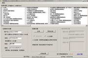 SEO大型博客半自动注册工具