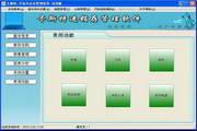 内衣店管理软件LOGO