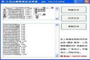 小龍QQ郵箱地址處理器