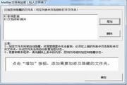 文件夾加密軟件mailbar