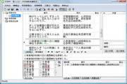 雪人计算机辅助翻译(CAT) 中文-日语版段首LOGO