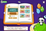 熊猫乐园早教软件