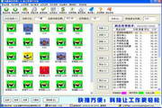 龙腾餐饮管理软件