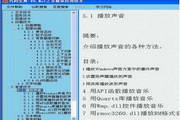 代码宝典Vb.Net 多媒体编程技巧