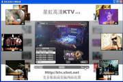 星虹高清KTV播放器