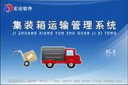 宏达集装箱运输管理系统