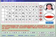 飞扬日语-五十音图
