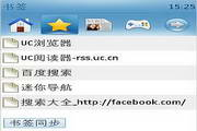 UC浏览器 For 黑莓专版FW4.7