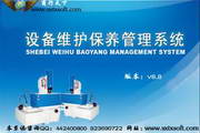 商行天下设备台帐管理系统
