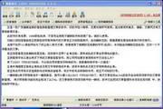 排版助手(Gidot typesetter)