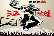 三人籃球賽PSD海報設計