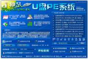 獨品U盤PE系統