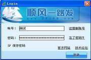 顺风网络营销e管家 免费版LOGO
