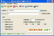 服务器大批量文件删除专用工具