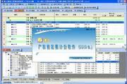 超人四川建设工程造价软件