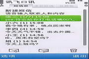 讯飞语音输入 For Symbian