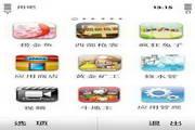 用吧手机游戏大厅 For S60V5段首LOGO