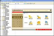 潘多拉电器销售管理系统