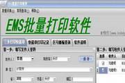 EMS批量打印软件