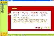 儿童语文学习软件