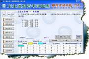 衛生監督員考試題庫模擬考試系統