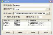 菠萝快捷宝2011