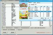 QQ万能列表读取软件