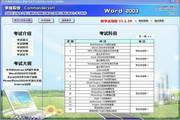 争锋2011全国职称计算机考试学习软件题库教学版word2003模块