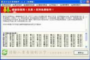 汉字五行查询软件