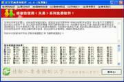 汉字笔画查询软件