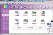 商惠医药零售管理软件