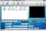 顶峰-DVD至MKV转换器