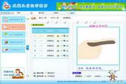 双捷儿童识字软件