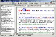 百度电邮搜索[BaiduEmailScan]LOGO