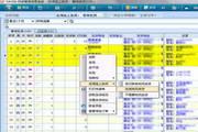 SACEX网店管理信息系统