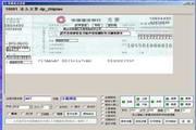 天维支票打印软件