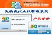 開源團免費虛擬主機管理系統