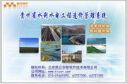 贵州省水利水电工程工程量清单计价软件