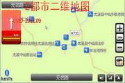 E都市手机导航系统