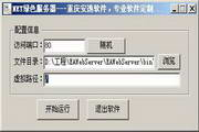 ASP.NET绿色小服务器工具