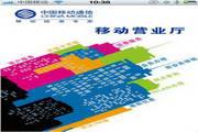 中国移动掌上营业厅(深圳官方版) for iphone段首LOGO