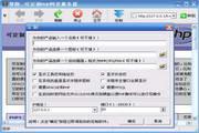 可定制PHP网页服务器