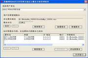 莫顿企业文件管理系统企业试用版
