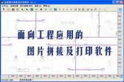 金格图片拼接及打印输出软件