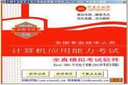 全国计算机职称考试全真模拟考试软件(Excel 2003中文电子表格)