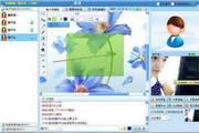 騰創視頻會議軟件